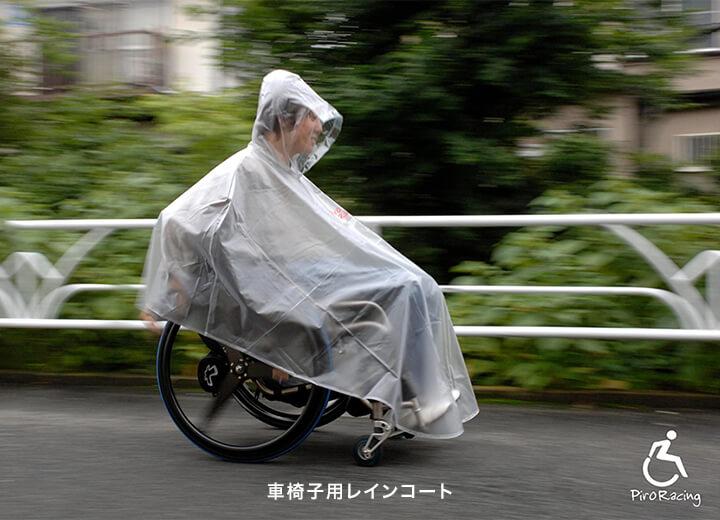 車椅子用レインコート