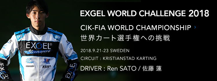 EXGEL WORLD CHALLENGE2018